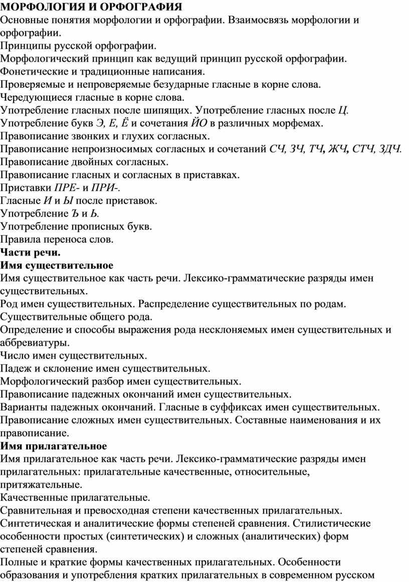 МОРФОЛОГИЯ И ОРФОГРАФИЯ Основные понятия морфологии и орфографии