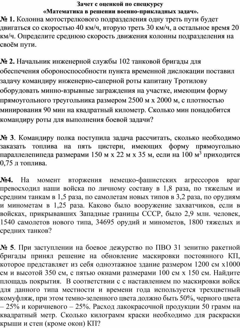 Зачет с оценкой по спецкурсу «Математика в решении военно-прикладных задач»