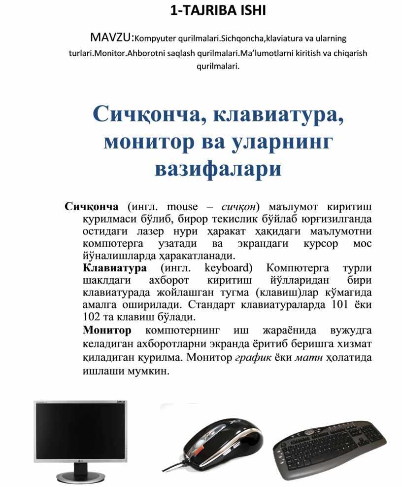 TAJRIBA ISHI MAVZU: Kompyuter qurilmalari