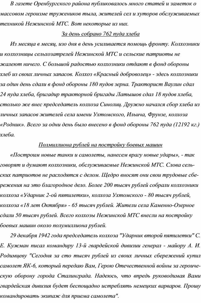 В газете Оренбургского района публиковалось много статей и заметок о массовом героизме тружеников тыла, жителей сел и хуторов обслуживаемых техникой