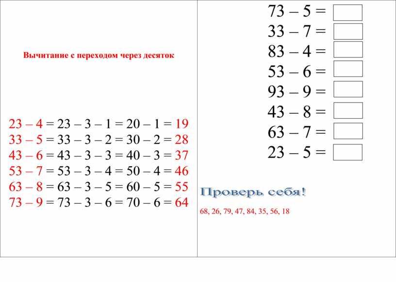 Вычитание с переходом через десяток 23 – 4 = 23 – 3 – 1 = 20 – 1 = 19 33 – 5 = 33…