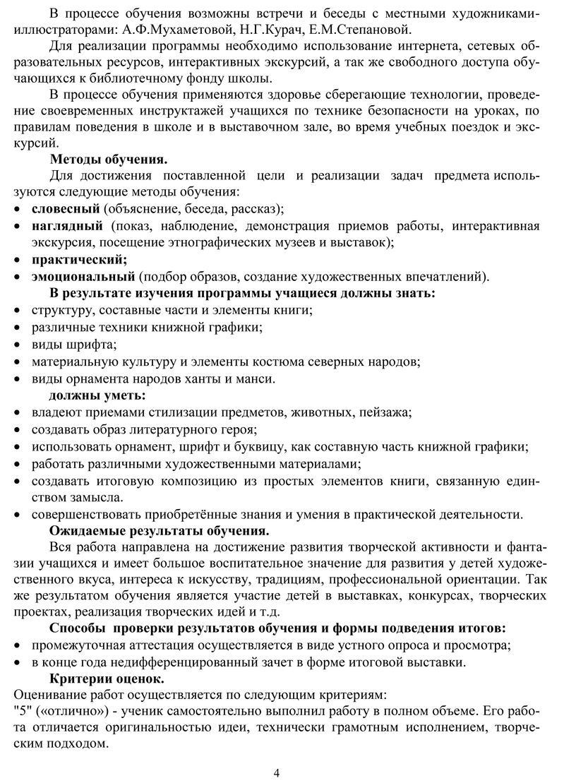 """""""Югорские сказки в книжной графике"""""""