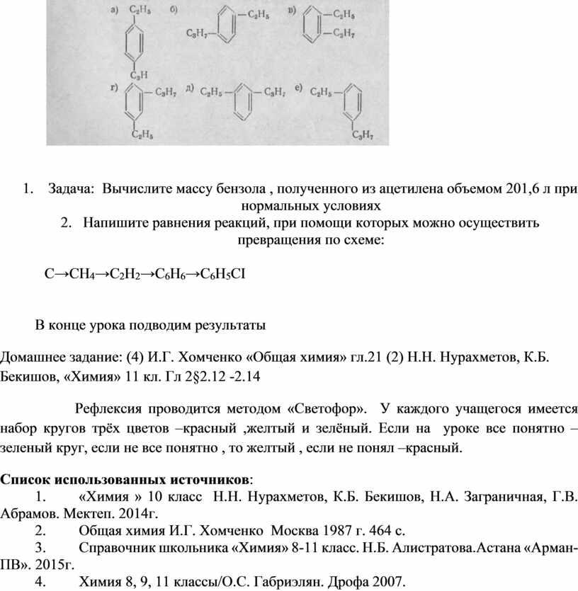 Задача: Вычислите массу бензола , полученного из ацетилена объемом 201,6 л при нормальных условиях 2