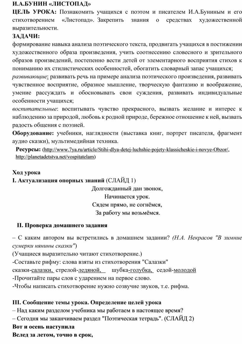 И.А.БУНИН «ЛИСТОПАД» ЦЕЛЬ УРОКА:
