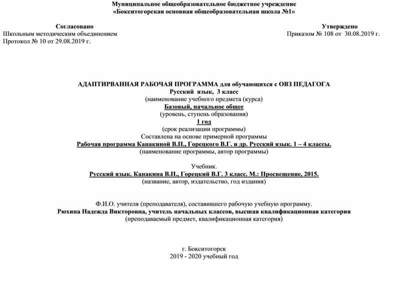 Муниципальное общеобразовательное бюджетное учреждение «Бокситогорская основная общеобразовательная школа №1»