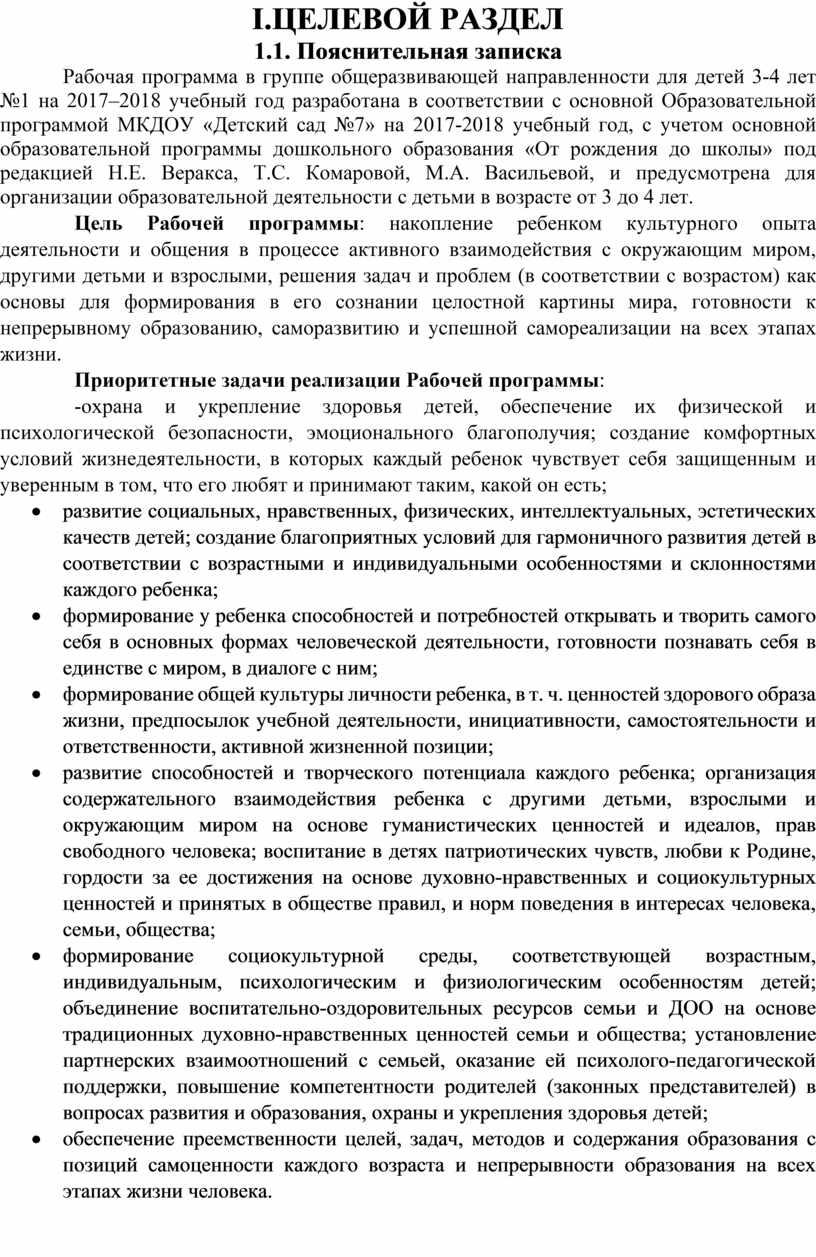 I .ЦЕЛЕВОЙ РАЗДЕЛ 1.1. Пояснительная записка