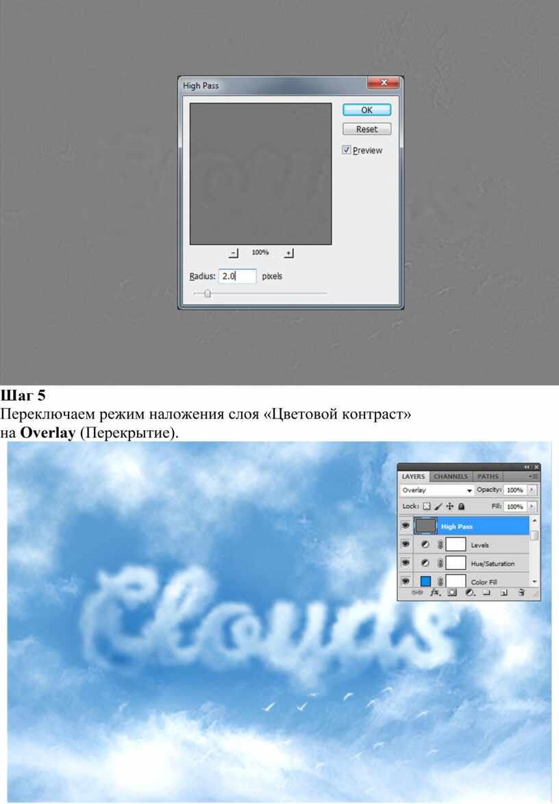 Шаг 5 Переключаем режим наложения слоя «Цветовой контраст» на