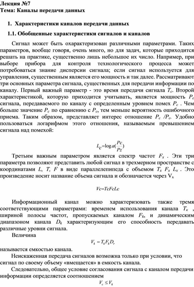 Лекция №7 Тема: Каналы передачи данных 1
