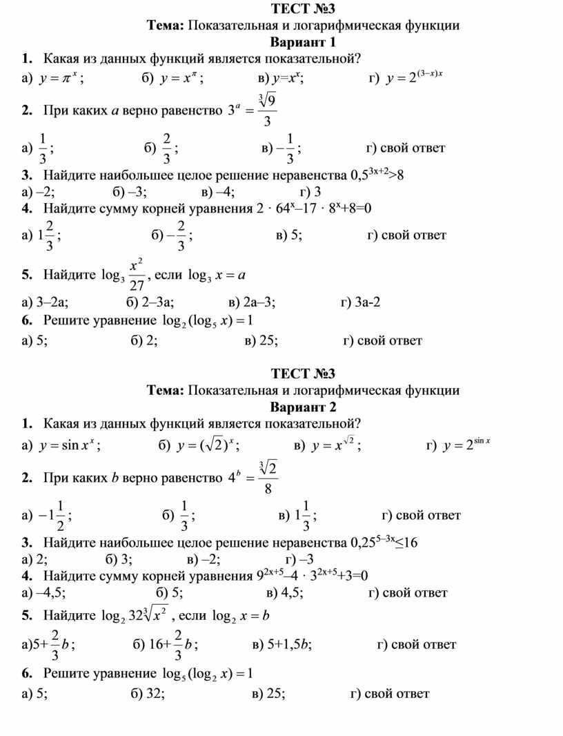 ТЕСТ №3 Тема: Показательная и логарифмическая функции