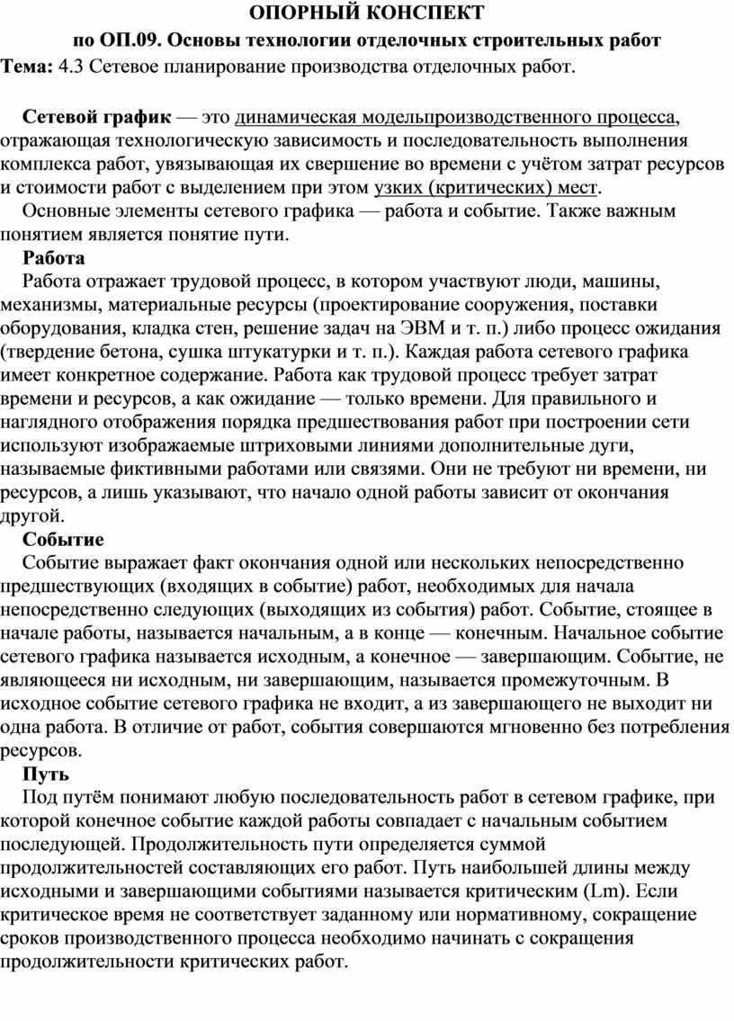 ОПОРНЫЙ КОНСПЕКТ по ОП.09. Основы технологии отделочных строительных работ