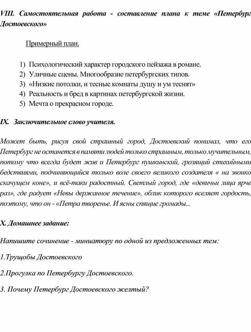 VIII . Самостоятельная работа - составление плана к теме «Петербург