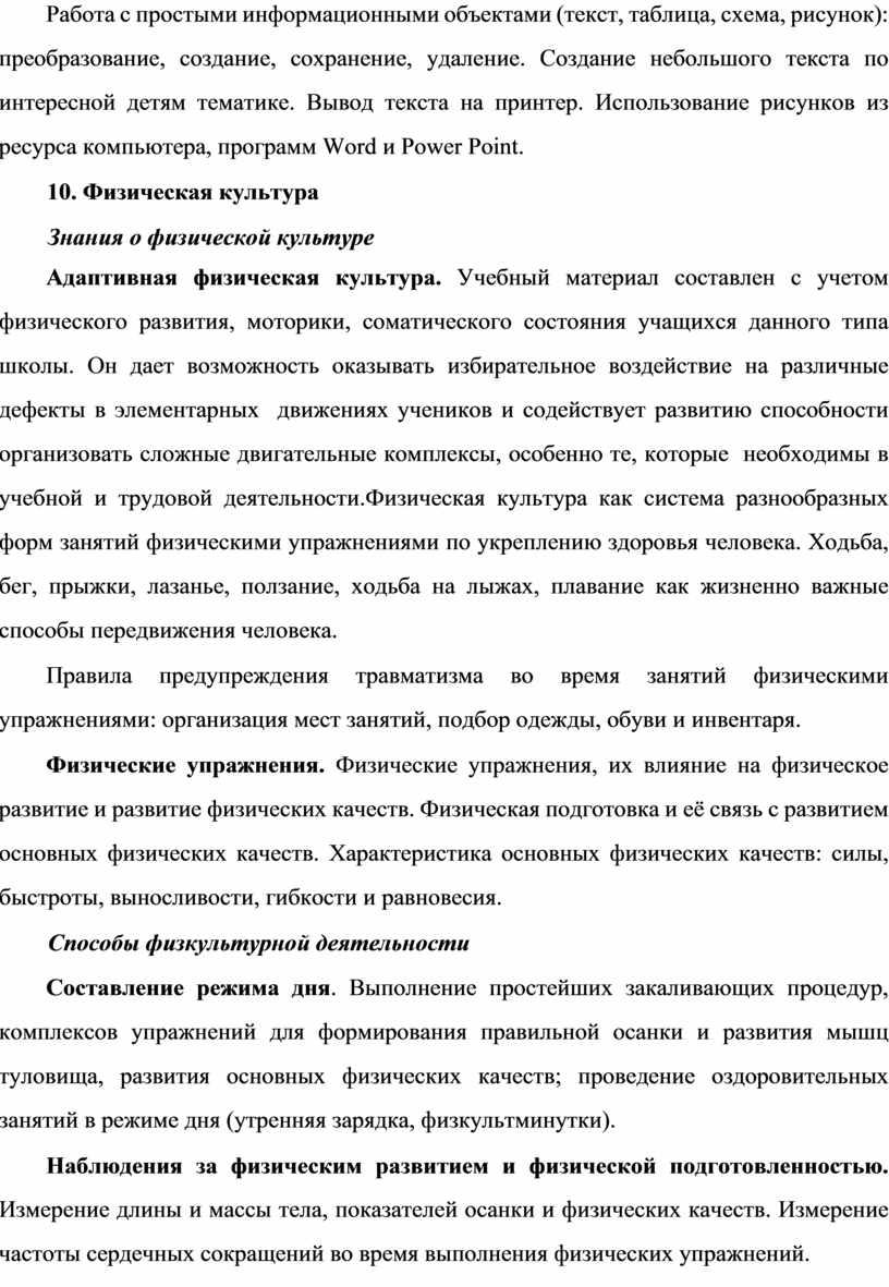 Работа с простыми информационными объектами (текст, таблица, схема, рисунок): преобразование, создание, сохранение, удаление
