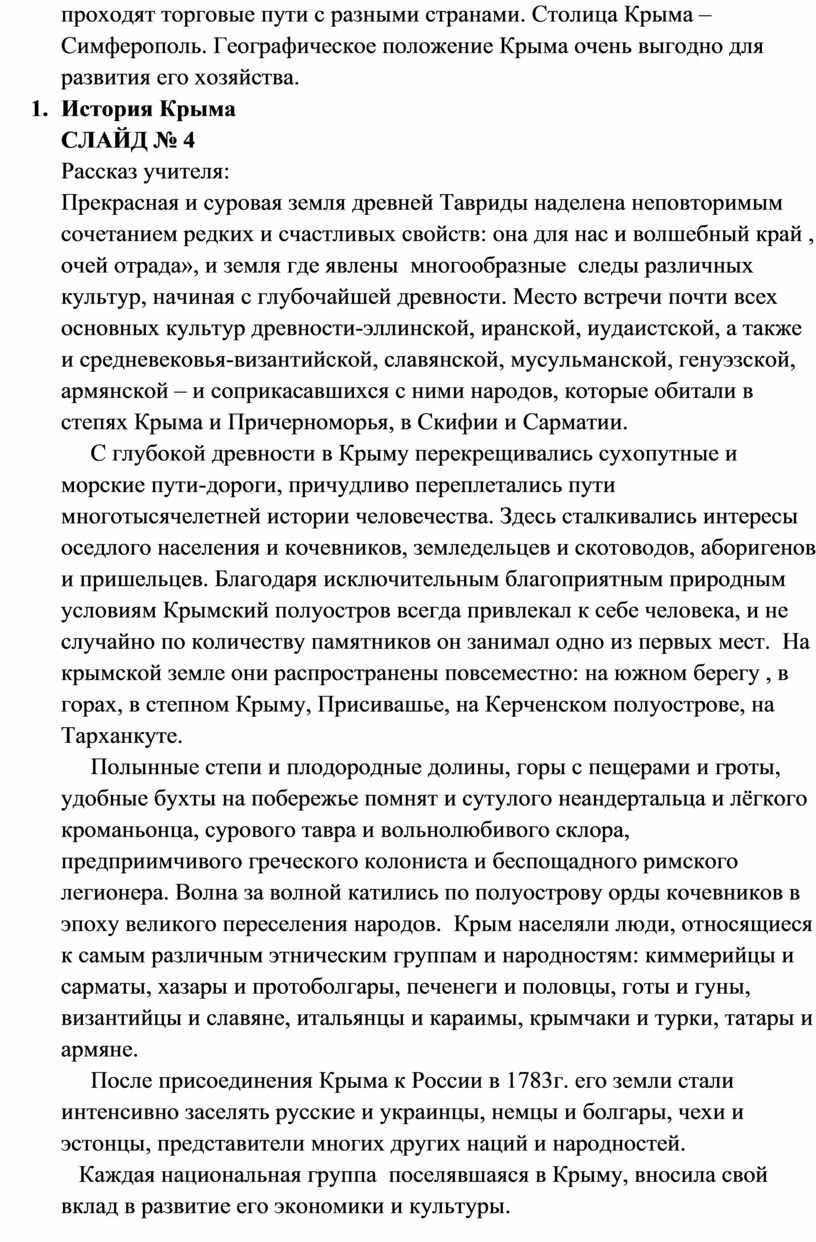 Столица Крыма – Симферополь. Географическое положение