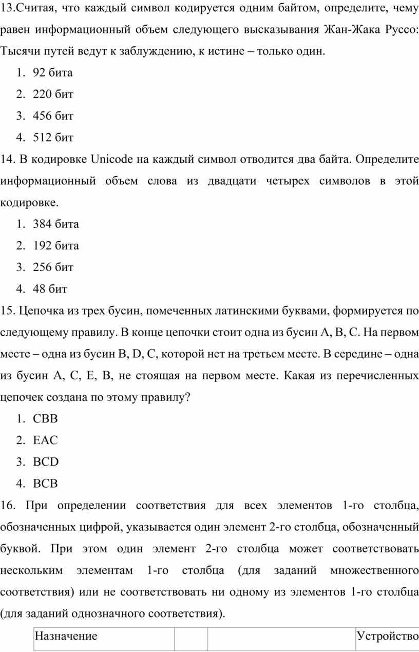 Считая, что каждый символ кодируется одним байтом, определите, чему равен информационный объем следующего высказывания