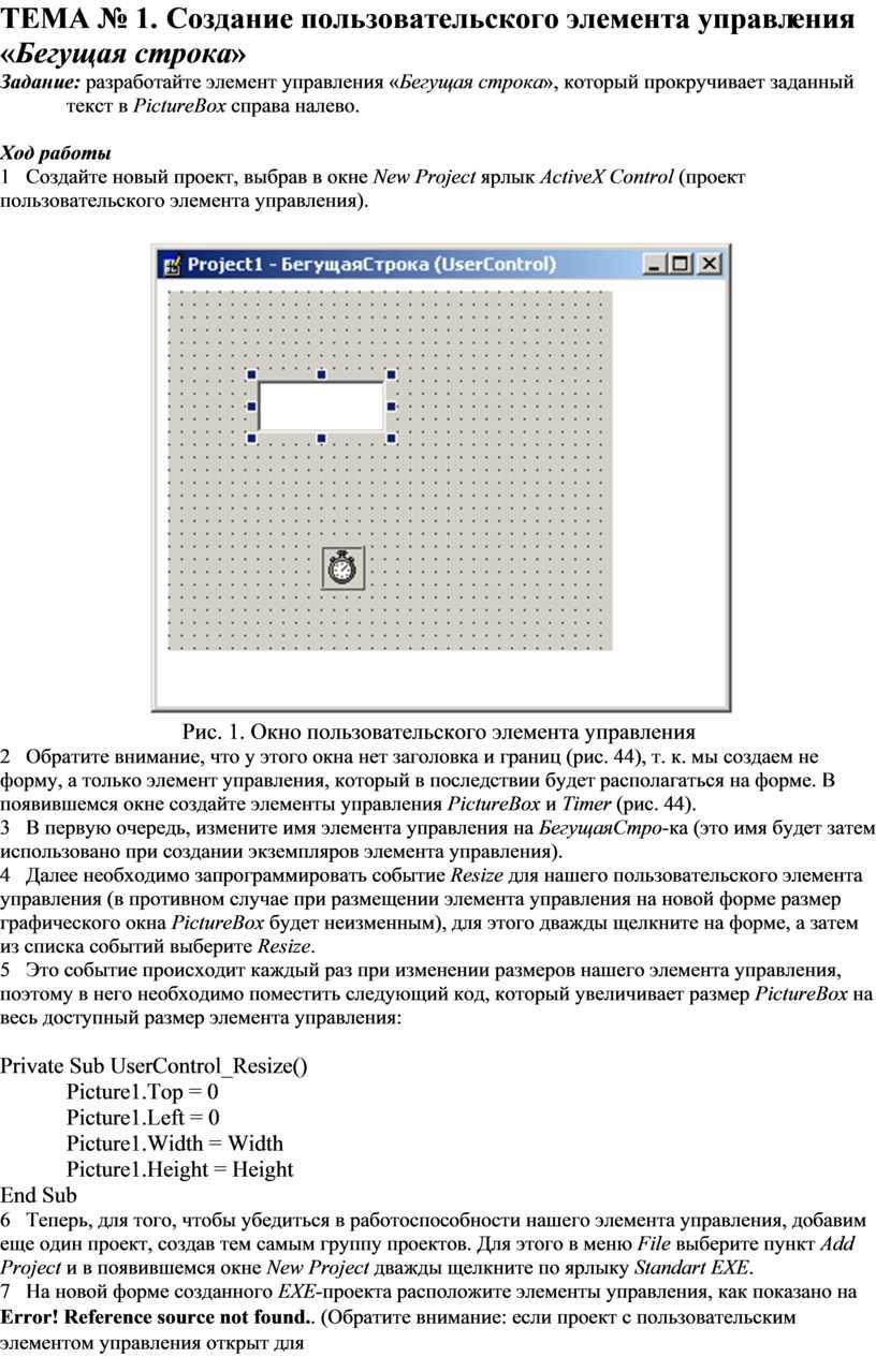 ТЕМА № 1. Создание пользовательского элемента управления «