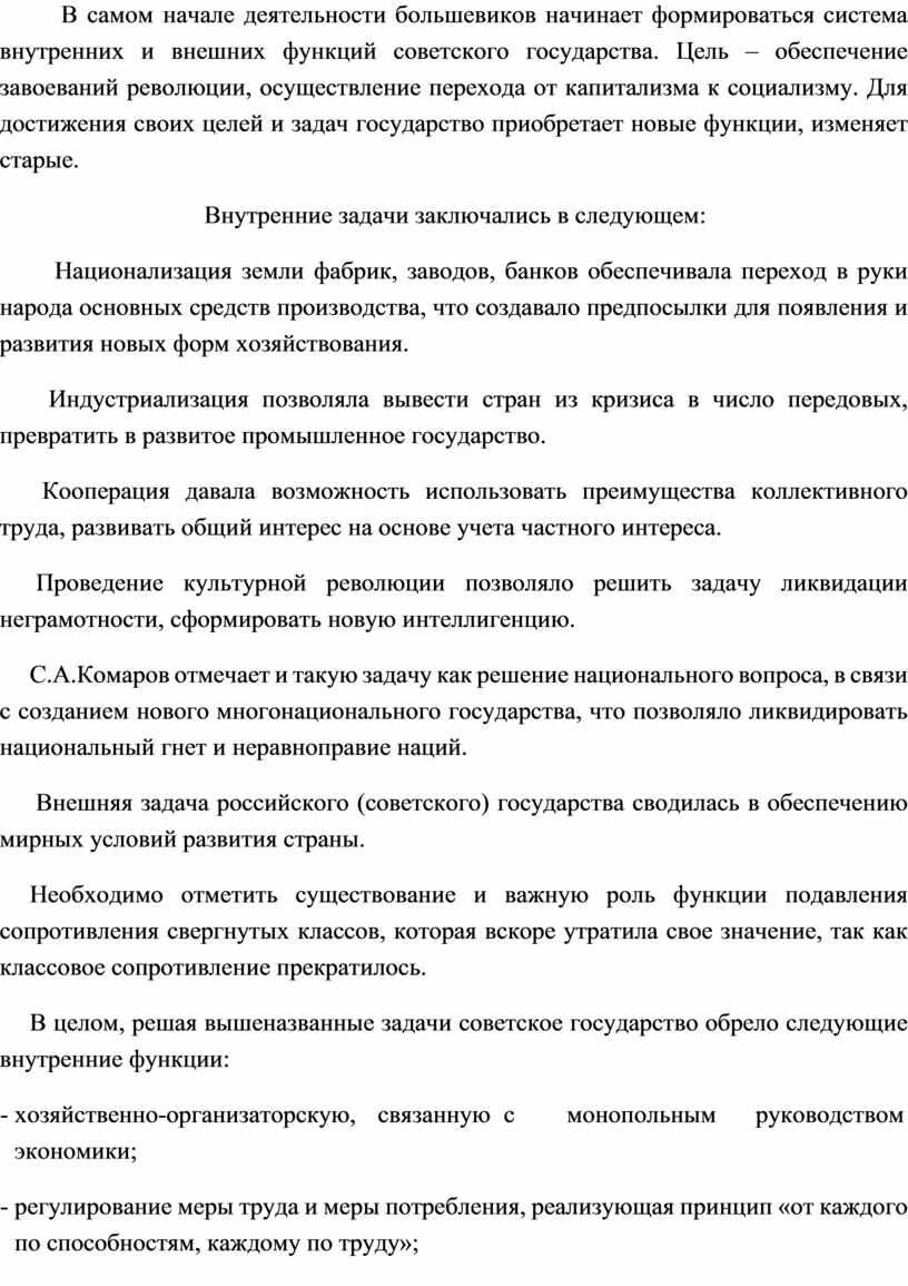 В самом начале деятельности большевиков начинает формироваться система внутренних и внешних функций советского государства