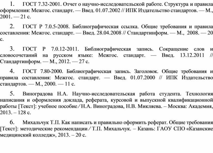 ГОСТ 7.32-2001. Отчет о научно-исследовательской работе