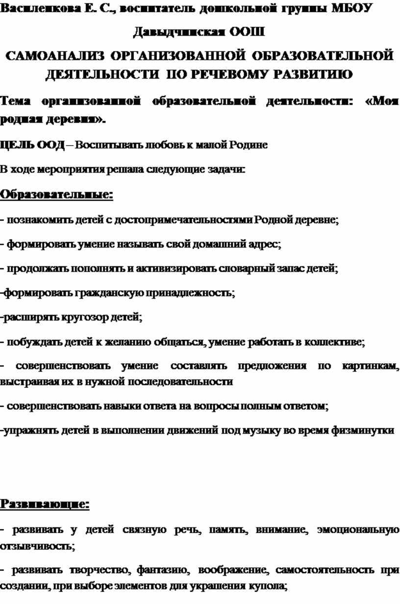 Василенкова Е. С., воспитатель дошкольной группы