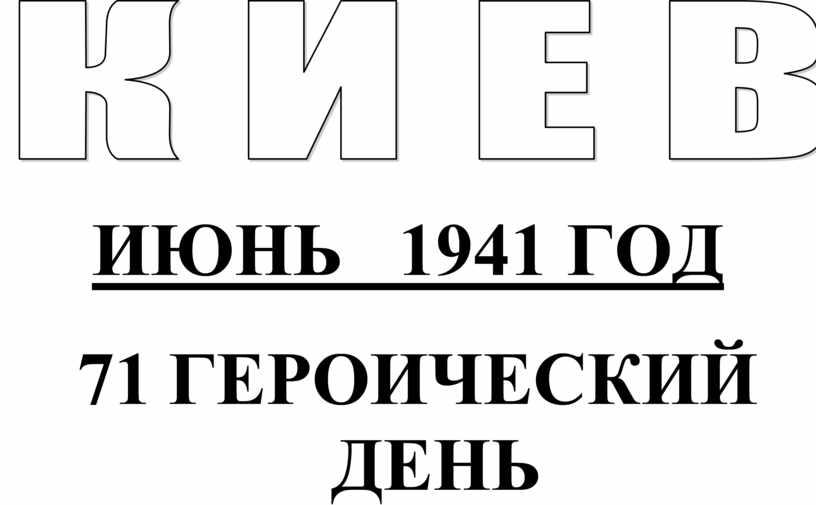 ИЮНЬ 1941 ГОД 71