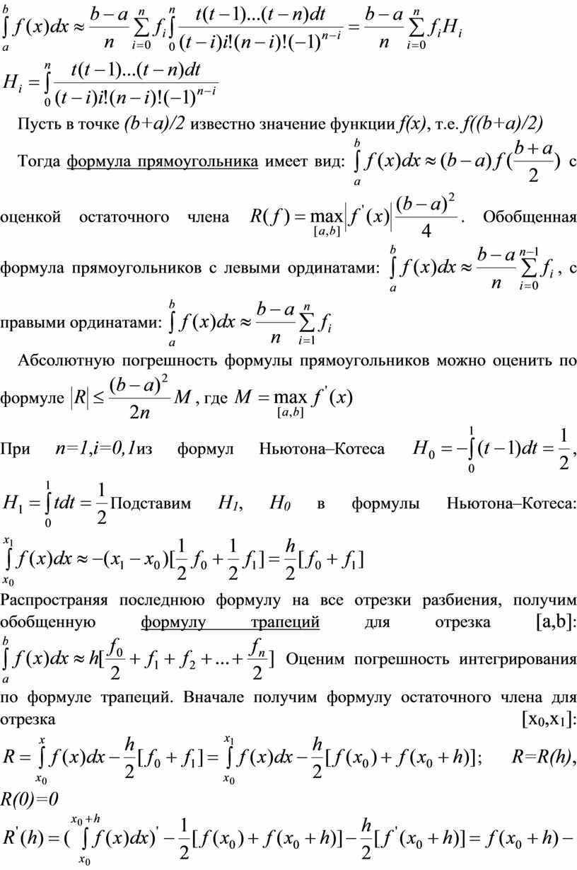 Пусть в точке ( b + a )/2 известно значение функции f ( x ) , т