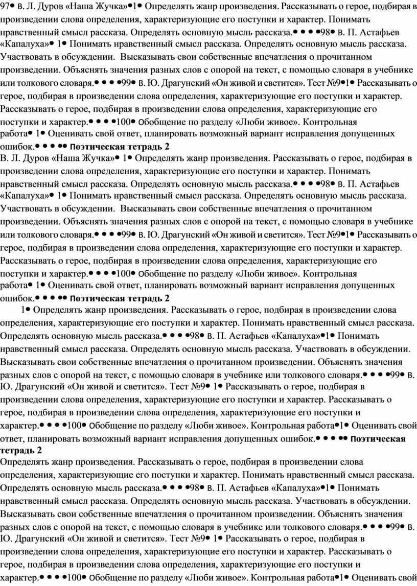 В. Л. Дуров «Наша Жучка» 1Определять жанр произведения