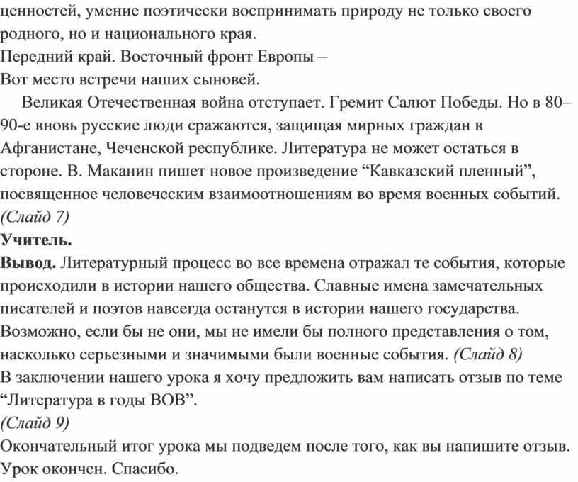 Передний край. Восточный фронт