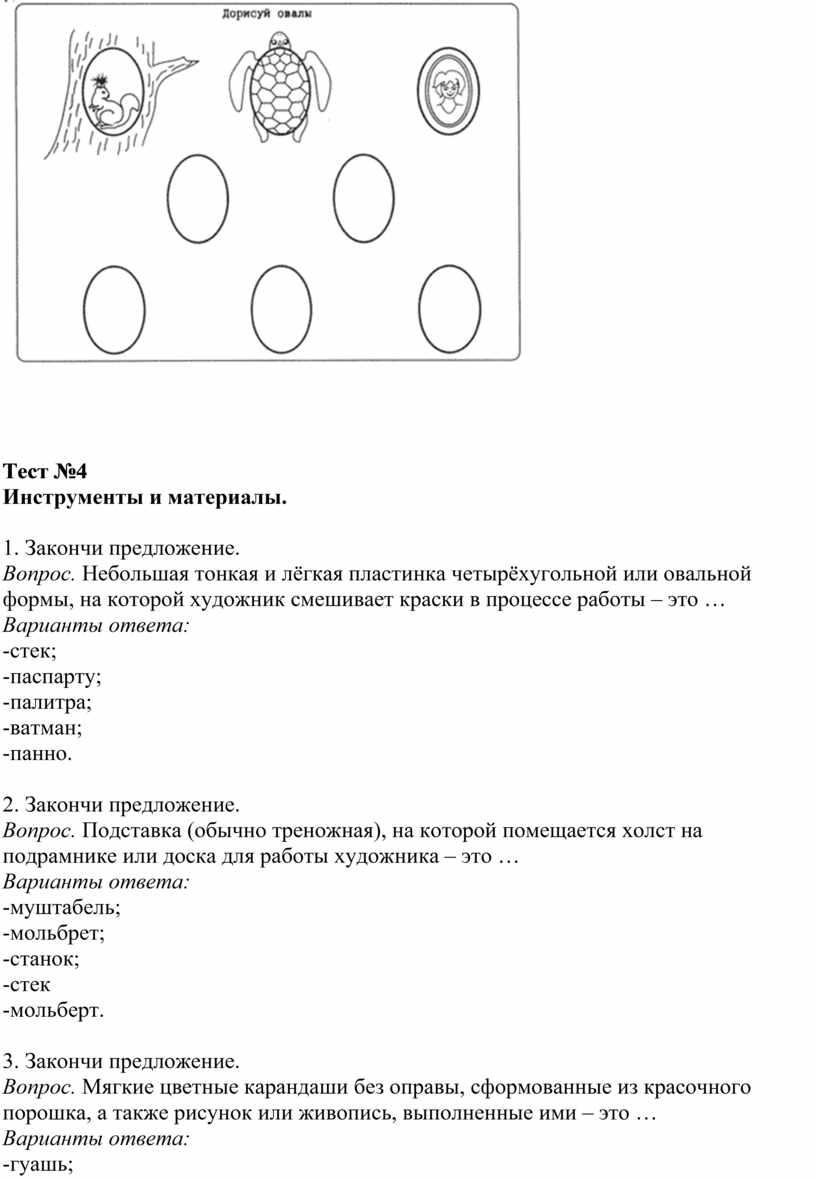Тест №4 Инструменты и материалы