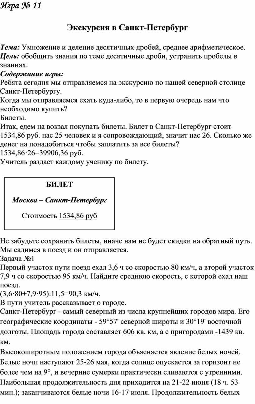 Игра № 11 Экскурсия в Санкт-Петербург