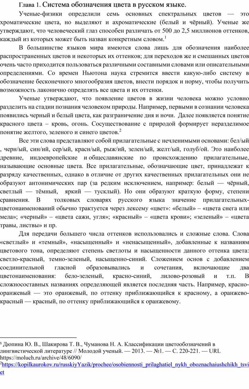 Глава 1. Система обозначения цвета в русском языке