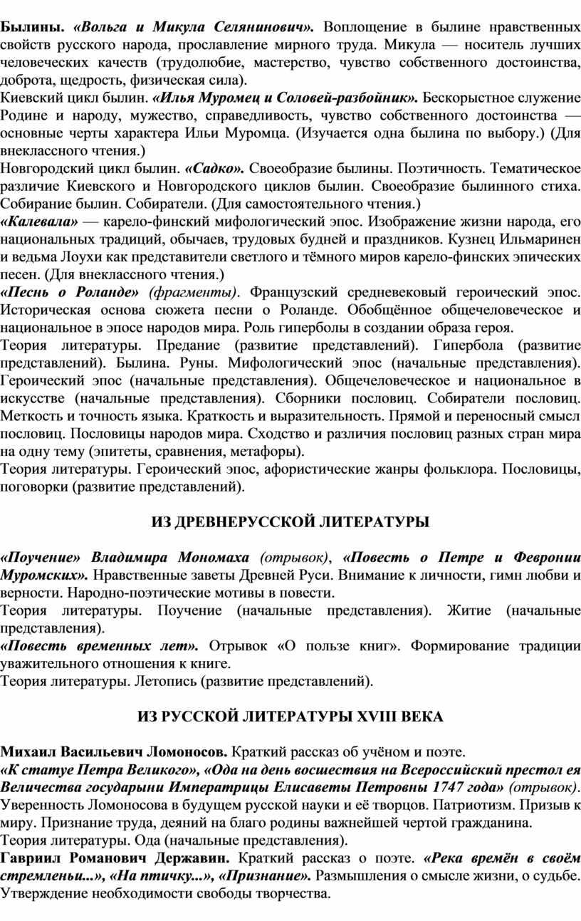 Былины. «Вольга и Микула Селянинович»