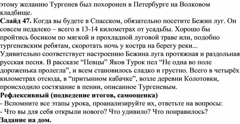Тургенев был похоронен в Петербурге на