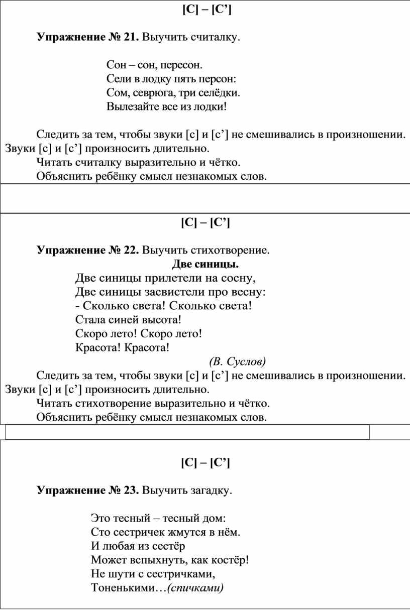 С] – [ C '] Упражнение № 21