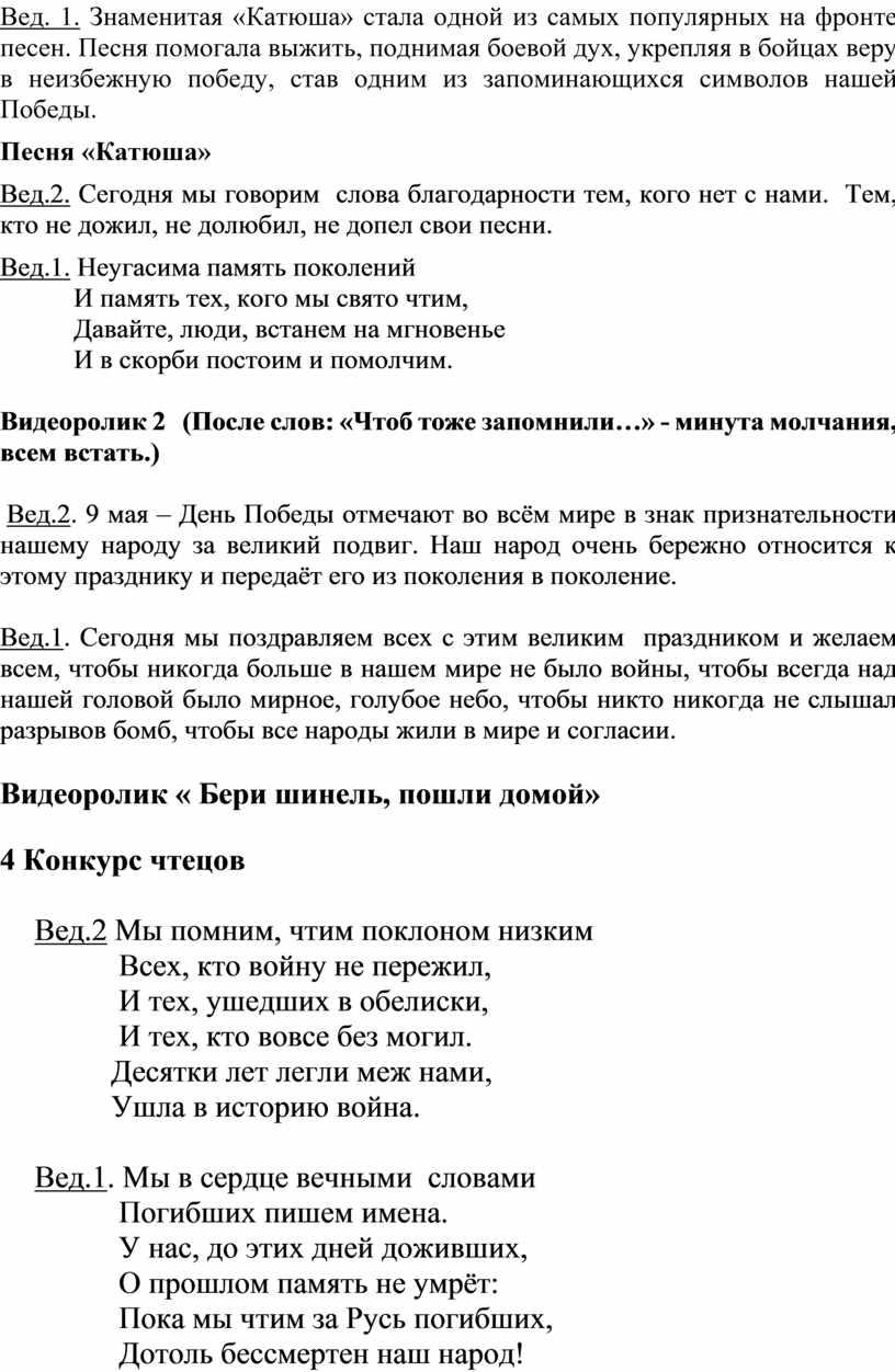 Вед. 1. Знаменитая «Катюша» стала одной из самых популярных на фронте песен