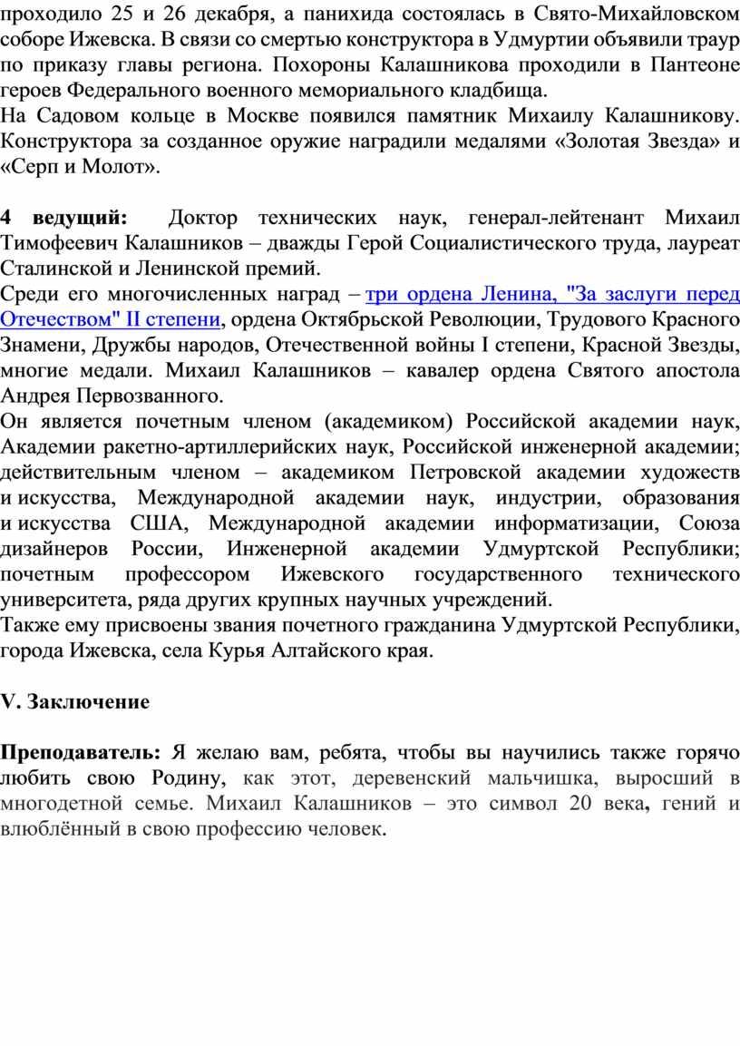 Свято-Михайловском соборе Ижевска