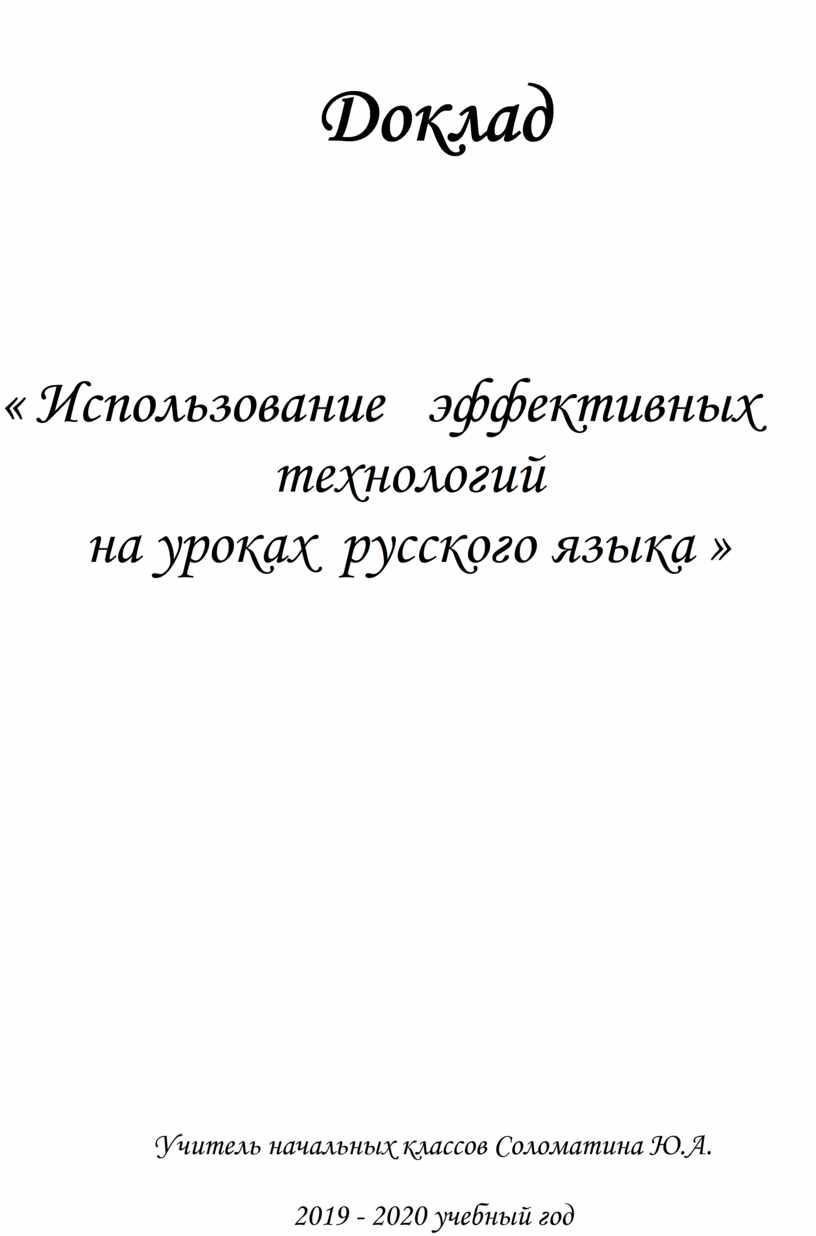 Доклад « Использование эффективных технологий на уроках русского языка »