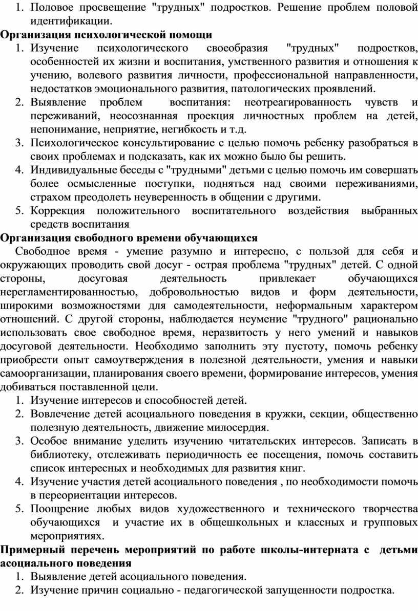 """Половое просвещение """"трудных"""" подростков"""