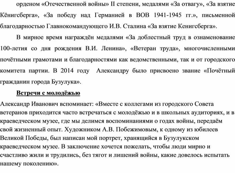 Отечественной войны» II степени, медалями «За отвагу», «За взятие