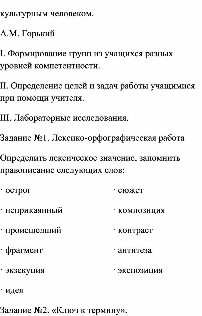 А.М. Горький I. Формирование групп из учащихся разных уровней компетентности