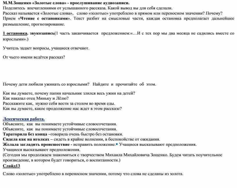 М.М.Зощенко «Золотые слова» - прослушивание аудиозаписи