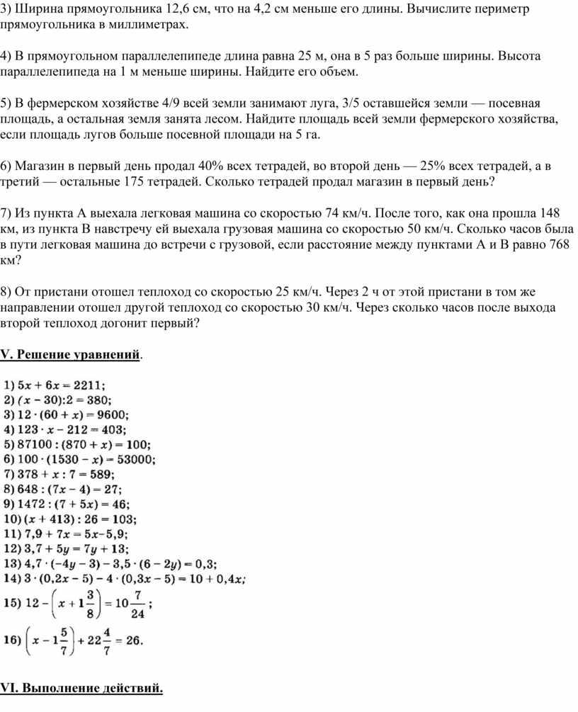 Ширина прямоугольника 12,6 см, что на 4,2 см меньше его длины