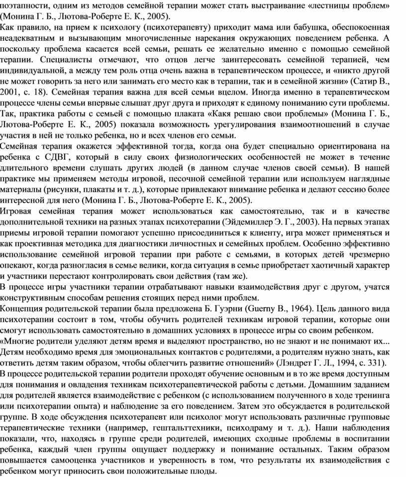 Монина Г. Б., Лютова-Роберте Е