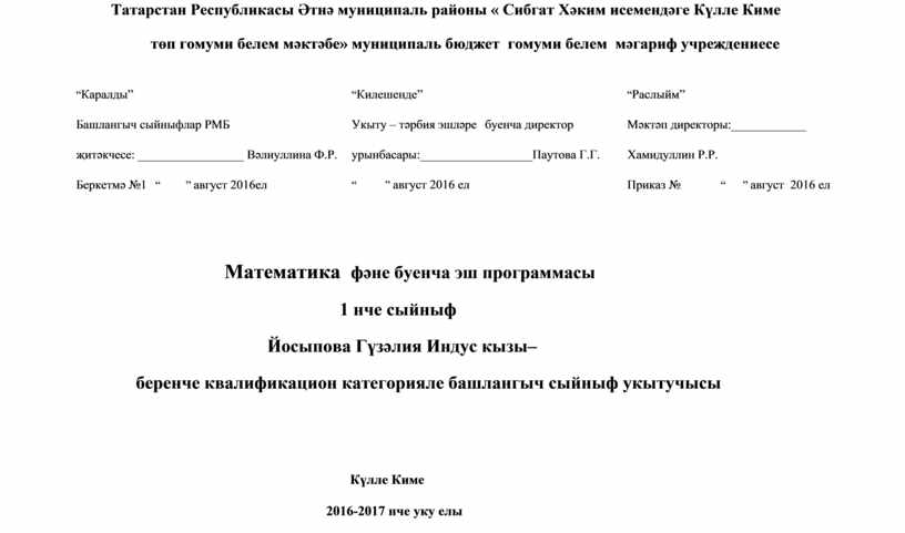 Татарстан Республикасы Әтнә муниципаль районы «