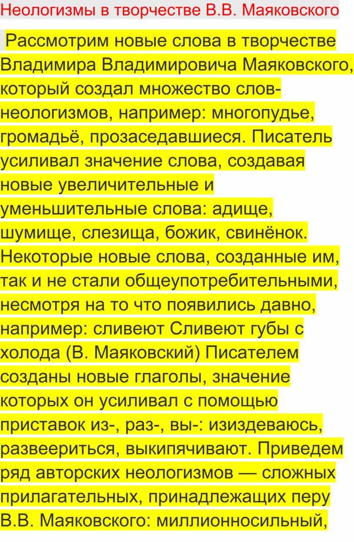 Неологизмы в творчестве В.В. Маяковского