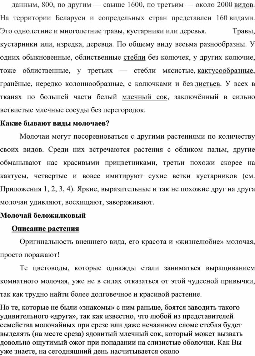На территории Беларуси и сопредельных стран представлен 160 видами