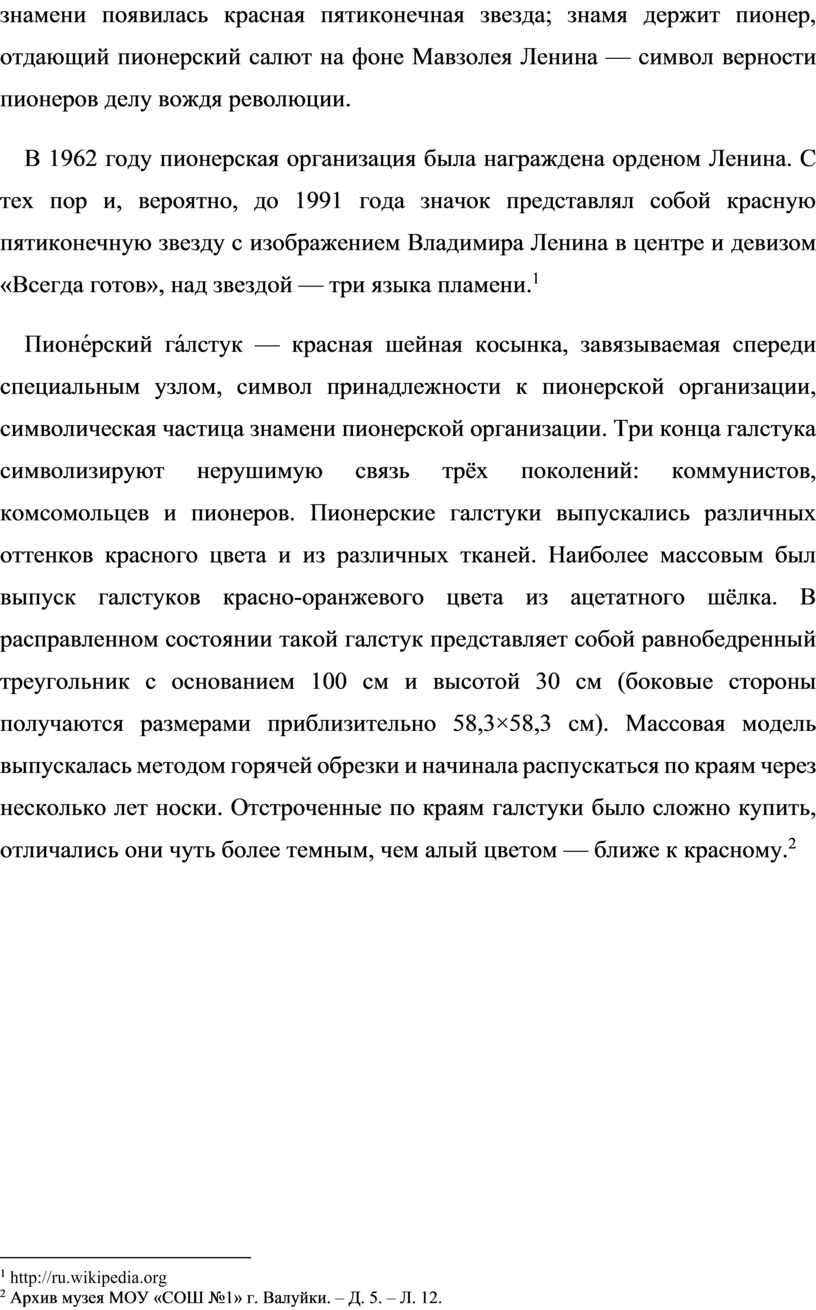 Мавзолея Ленина — символ верности пионеров делу вождя революции