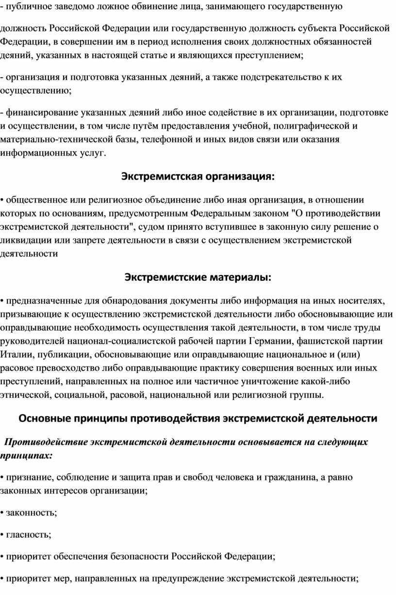 Российской Федерации или государственную должность субъекта