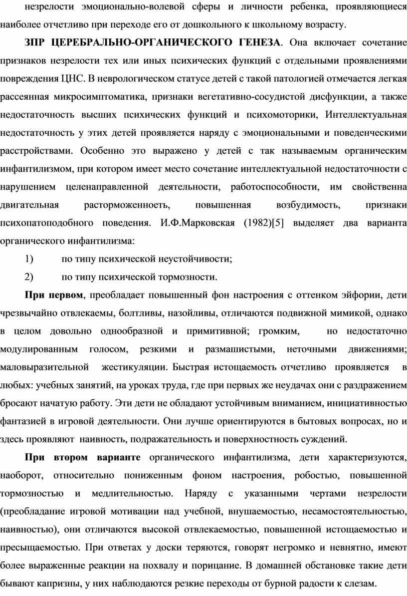 ЗПР ЦЕРЕБРАЛЬНО-ОРГАНИЧЕСКОГО