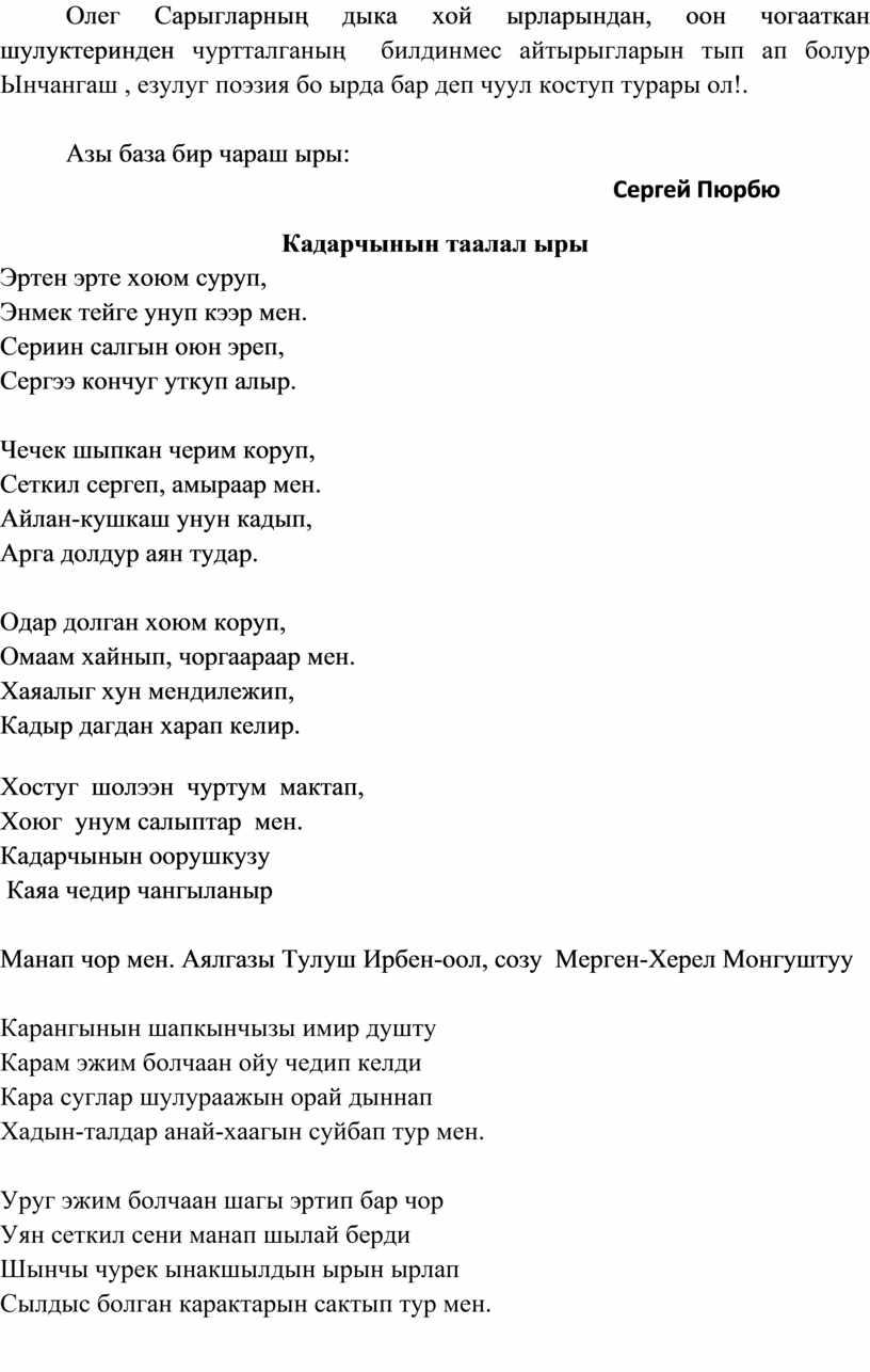 Олег Сарыгларның дыка хой ырларындан, оон чогааткан шулуктеринден чуртталганың билдинмес айтырыгларын тып ап болур
