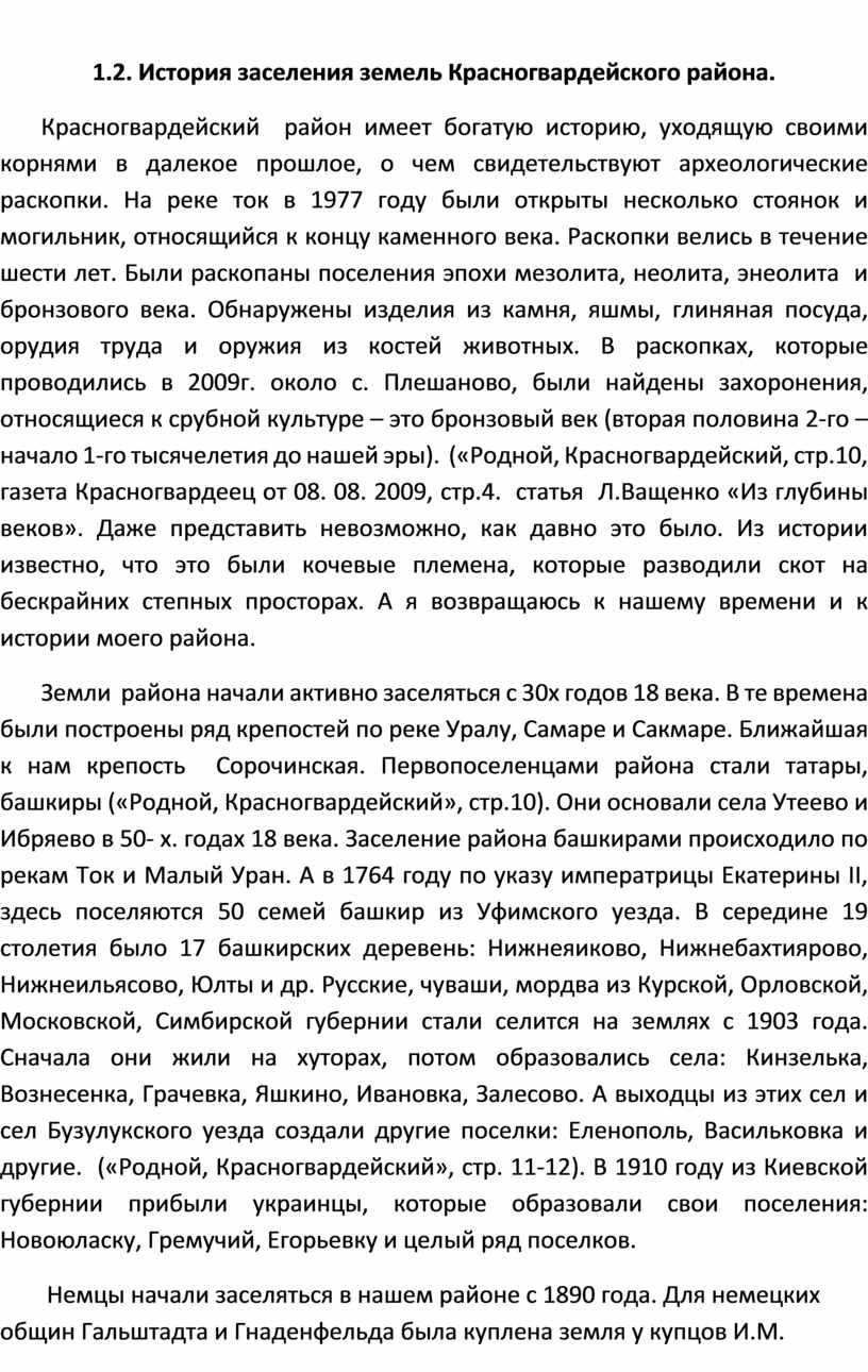 История заселения земель Красногвардейского района