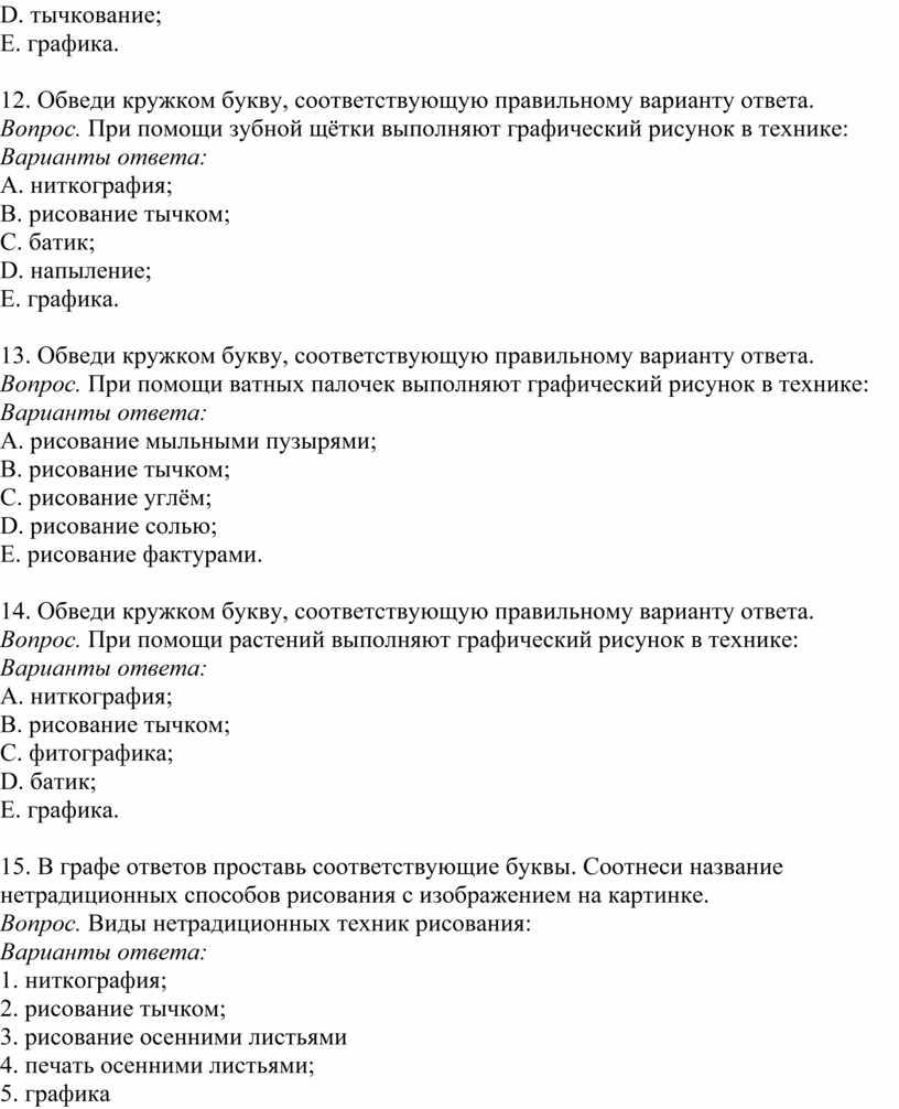 D. тычкование; E. графика. 12